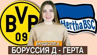 БОРУССИЯ Д - ГЕРТА 1:0/ ПРОГНОЗ / БУНДЕСЛИГА