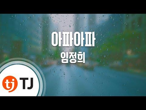 (+) Lim_Jeong_Hee_아파아파_It_Hurts_It_Hurts_Super_Daddy_Yeol_슈퍼대디열_OST
