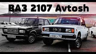 Скачать ВАЗ 2107 Avtosh ВЫДЕЛИСЬ СРЕДИ ВСЕХ