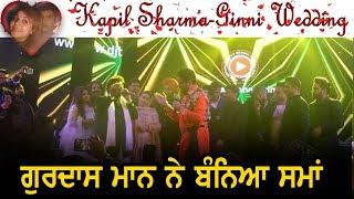 Kapil Sharma Ginni Wedding Gurdas Mann ਤੇ ਸਰਦੂਲ ਸਿਕੰਦਰ ਦੀ ਪੇਸ਼ਕਾਰੀ