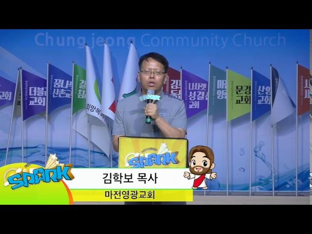 2018 스파크 간증 김학보 목사마전 영광교회