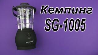 Распаковка Кемпинг SG-1005