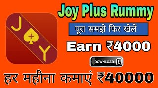 joy plus rummy game, joy plus rummy se paise kaise kamaye, how to play joy rummy in hindi ,joy rummy screenshot 1