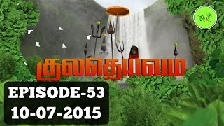 Kuladheivam SUN TV Episode - 53 (10-07-15)