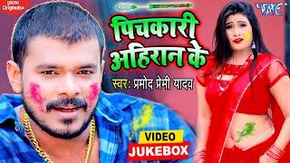 प्रमोद प्रेमी यादव का होली धमाका | #Video_Jukebox | पिचकारी अहिरान के | Bhojpuri Song 2021