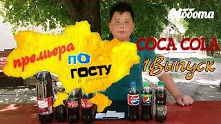 Coca Cola САМЫЙ ДЕШЁВЫЙ НАПИТОК(ПО ГОСТу)