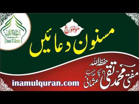 MASNOON DUAIN by Maulana Mufti Muhammad Taqi Usmani