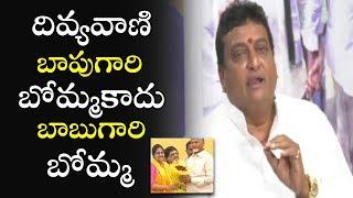 దివ్యవాణి చంద్రబాబు బొమ్మ   Prudvi Sensati0nal Comments   Political Qube