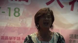 Publication Date: 2017-09-25 | Video Title: 全港18區手語推廣活動2017 9 24天水圍鄧兆棠中學。