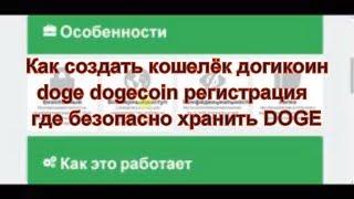 как создать кошелёк doge догикоин dogecoin. Регистрация в платежной системе dogechain доджкоин доги