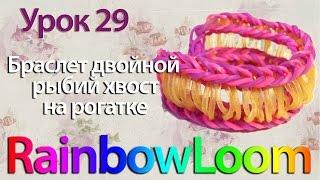 Как плести браслет из резинок двойной рыбий хвост урок 29