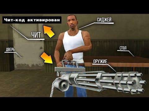 В какой GTA самый ЛУЧШИЙ чит-код на оружие ?!  [СРАВНЕНИЕ]