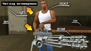 В какой GTA 🔫 ЛУЧШИЙ чит-код на оружие ?!  [СРАВНЕНИЕ]
