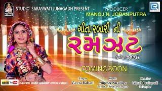 Geeta Rabari Ni Ramzat | Teaser | ગીતા રબારી ની રમઝટ | Coming Soon On RDC Gujarati