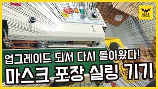 [제품리뷰] 마스크 포장 실링기 /밴드실러, 비닐접착기…
