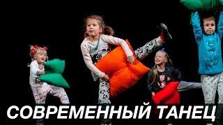 Современный танец дети 5-6 лет   Отчётный Концерт Good Foot 2016