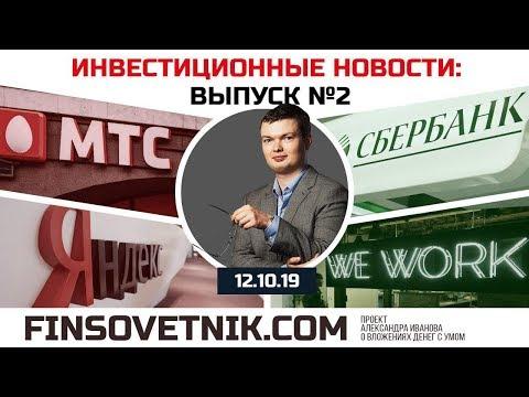 Инвестиционные новости №2: Яндекс, МТС, Сбербанк, WeWork, ставки в евро