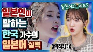 한국 K-POP 아이돌들 일본어 실력에 충격받은 일본여자?, Japanese Person Shocked by…