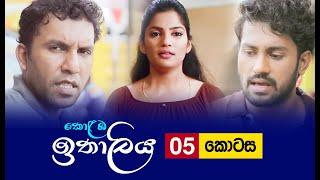 Kolamba Ithaliya | Episode 05 - (2021-06-07) | ITN