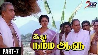 Idhu Namma Aalu Tamil Full Movie   Part 7   Bhagyaraj   Shobana   JV Somayajulu   Manorama