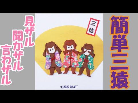 【折り紙 作り方】三猿 1 ~平面/動物~|2D Paper Three Monkey 1 /DIY-Tutorial