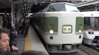 昭和53年より走り続け、多くの人が見つめ最後の乗客を乗せて走った、189系N102編成団体列車「ありがとう189系」。(警笛有り)