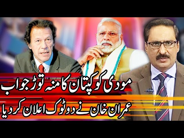 Kal Tak With Javed Chaudhry | 22 August 2019 | Express News