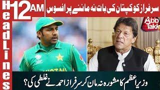 vuclip Sarfaraz ko Kaptan Ki Bat Na Mannay Par Afsos | Headlines 12 AM | 17 June 2019 | AbbTakk News