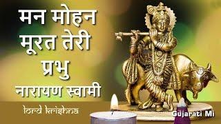 Manmohan Murat Teri Prabhu Narayan Swami Bhajan - Gujarati Mi