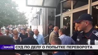 Суд по делу о попытке переворота в Черногории