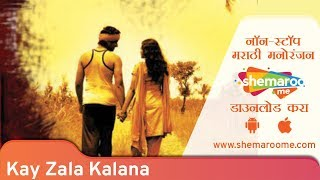 kay-zala-kalana-2018---latest-marathi-movie