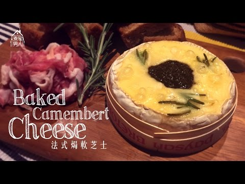 焗法式軟芝士 - 新年無望 Baked Camembert Cheese - New Year Resolution