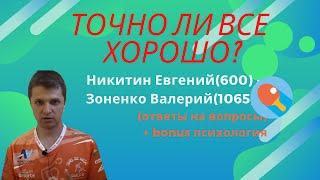 Точно ли все хорошо? Никитин Евгений(600)- Зоненко Валерий(1058) (ответы на вопросы)+bonus психология