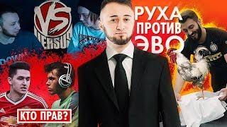 СРАЧИ В ФИФА-КОМЬЮНИТИ
