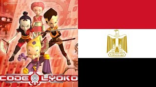 Code Lyoko theme song in Arabic, with lyrics