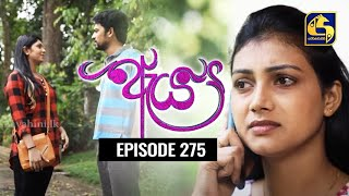 Aeya Episode 275|| ''ඇය ''  || 25th JULY 2021 Thumbnail