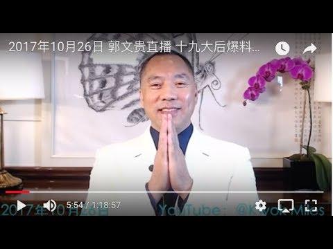 2017年10月26日 郭文贵爆料革命—十九大后爆料计划