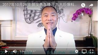 2017年10月26日 郭文贵直播 十九大后爆料计划