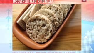 Хлебцы: секреты появления на свет.