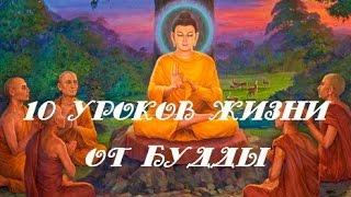 Будда - 10 уроков жизни от Будды