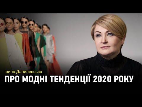 Про модні тенденції 2020 року