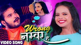 #VIDEO | NEW YEAR SONG | Wrong नंबर है | #Arvind Akela Kallu , #Antra Singh Priyanka | Bhojpuri Song