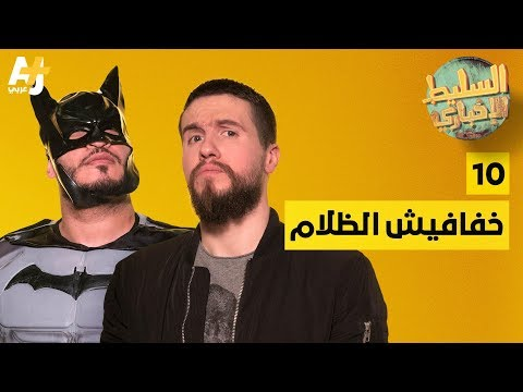 السليط الإخباري - خفافيش الظلام | الحلقة (10) الموسم الخامس