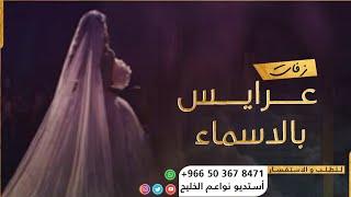 زفة دخلة عروس - باسم صفيه مقدمة عدد تنازلي - اهات اجنبيه !! زفتي كامل بدون موسيقى