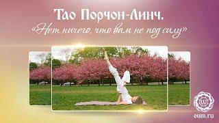 Тао Порчон-Линч. 98-летняя йогиня