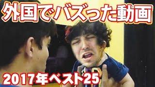 外国で2017年最も再生数された動画を日本語の解説を入れて一緒に見るリ...