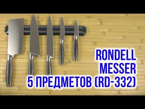 Распаковка Rondell Messer 5 предметов RD-332
