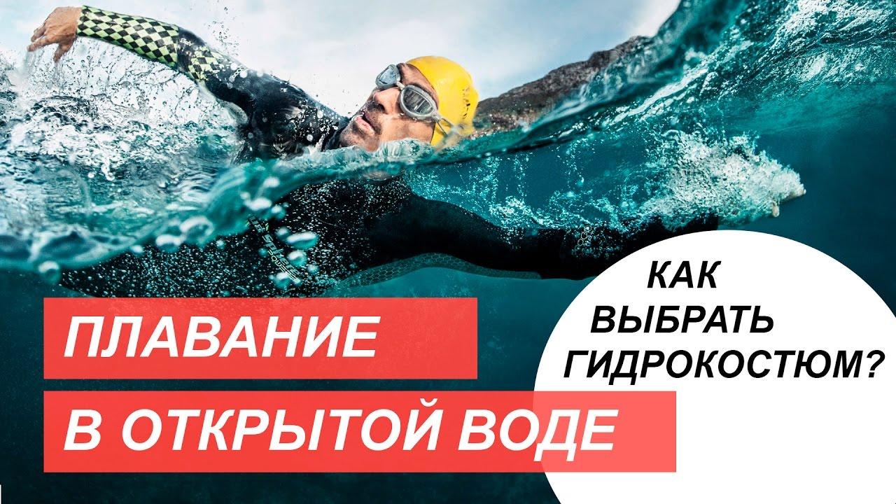 c915c6e5dc94 Плавание в открытой воде. Как выбрать гидрокостюм  - YouTube