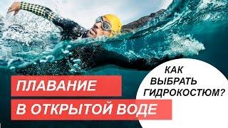 Плавание в открытой воде. Как выбрать гидрокостюм?
