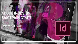 Знакомство с InDesign. Adobe InDesign: быстрый старт. Андрей Козьяков